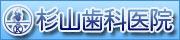 小田原市荻窪 杉山歯科医院